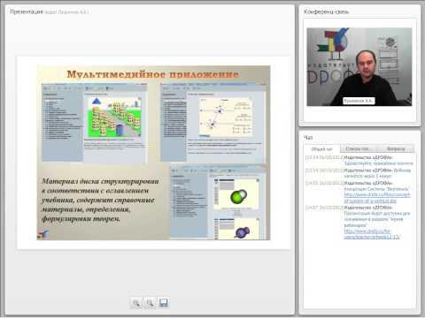 Особенности предметного содержания и методического обеспечения обновленной линииУМК «Геометрия. 7–9 классы»И.Ф.Шарыгина