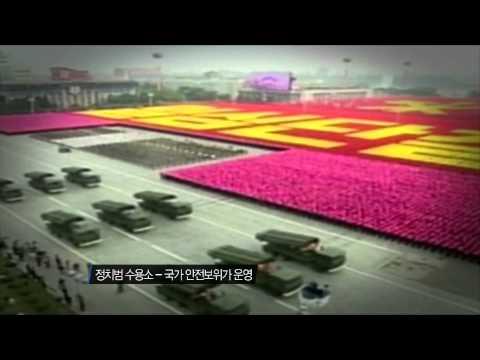 여성 - 이 비디오는 현재 북한의 여성, 아동, 정치범 수용소에 관한 문제를 다룬 영상입니다. 이를 경험한 7명의 피해자들의 증언으로 이루어져 있으며, 2011년 북한인권시민연합에 의해...