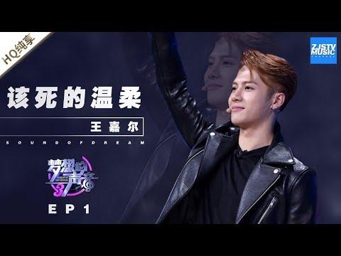 [ 纯享 ]Jackson Wang王嘉尔《该死的温柔》《梦想的声音3》EP1 20181026 /浙江卫视官方音乐HD/