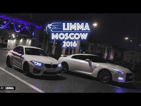LIMMA MOSCOW 2016 (видео)