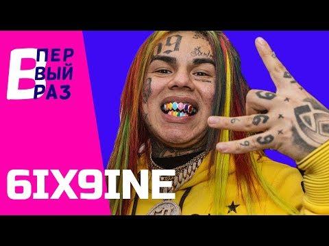 6ix9ine смотрит детскую пародию на себя