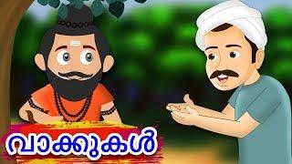 Video വാക്കുകൾ | Vakkukal | Malayalam Moral Stories For Kids | Malayalam Kuttipaatugal MP3, 3GP, MP4, WEBM, AVI, FLV Februari 2019