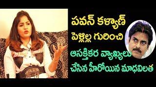 Video Pawan Kalyan Marraige Issues Says Actress Madhavilatha |Pawan Kalyan  |Madhavilatha |Aone Celebrity MP3, 3GP, MP4, WEBM, AVI, FLV Maret 2019