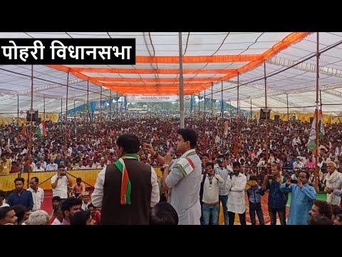 Jyotiraditya Scindia Speech in Pohari, Madhya Pradesh