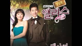 Video Baek A Yeon (백아연) - 키다리 아저씨 [Cheongdamdong Alice OST] Full Audio MP3, 3GP, MP4, WEBM, AVI, FLV Maret 2018