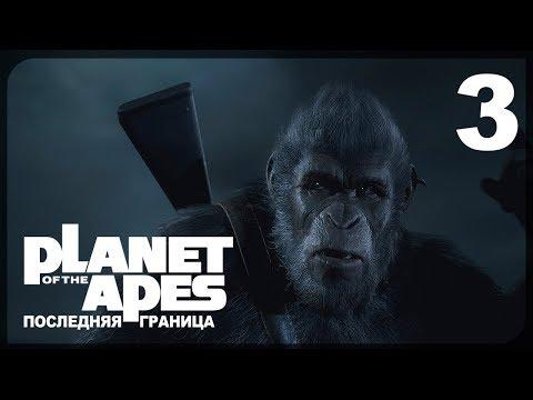 ВОЙНА ● Planet of the Apes: Last Frontier #3 на русском языке! (видео)