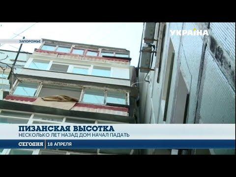 В Запорожье рушится еще один дом