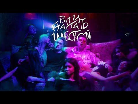 TwoHeadz - ДвадцатьШестой (Official Video), 2018 (18+)