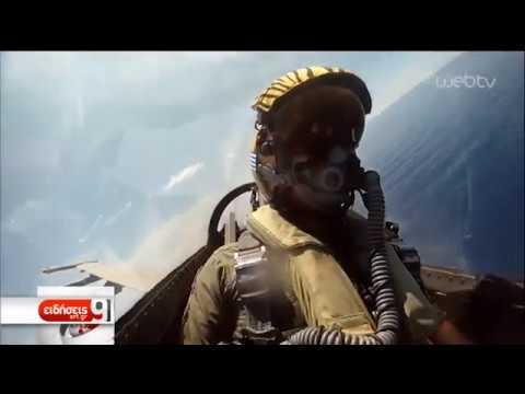 Αερομαχίες στο Αιγαίο | 28/08/2019 | ΕΡΤ