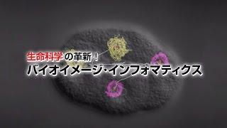 [ScienceNews2014]生命科学の革新!バイオイメージ・インフォマティクス