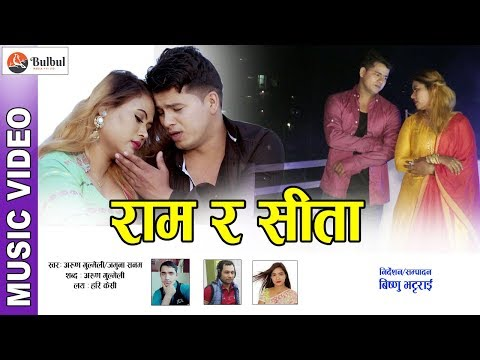 (New Nepali lok dohori song 2075 | राम र सीता by Arun Gulmeli & Amuna Sanam - Duration: 13 minutes.)