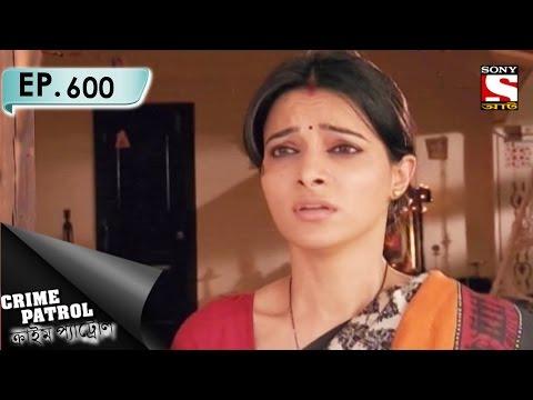 Crime Patrol - ক্রাইম প্যাট্রোল (Bengali) - Ep 600 - Jugglery (Part-2) - 11th January, 2017