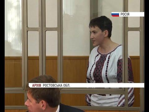 Надія Савченко. Історія кремлівської бранки