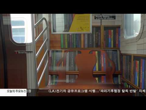 뉴욕시 지하철 도서관 운영  6.09.17 KBS America News