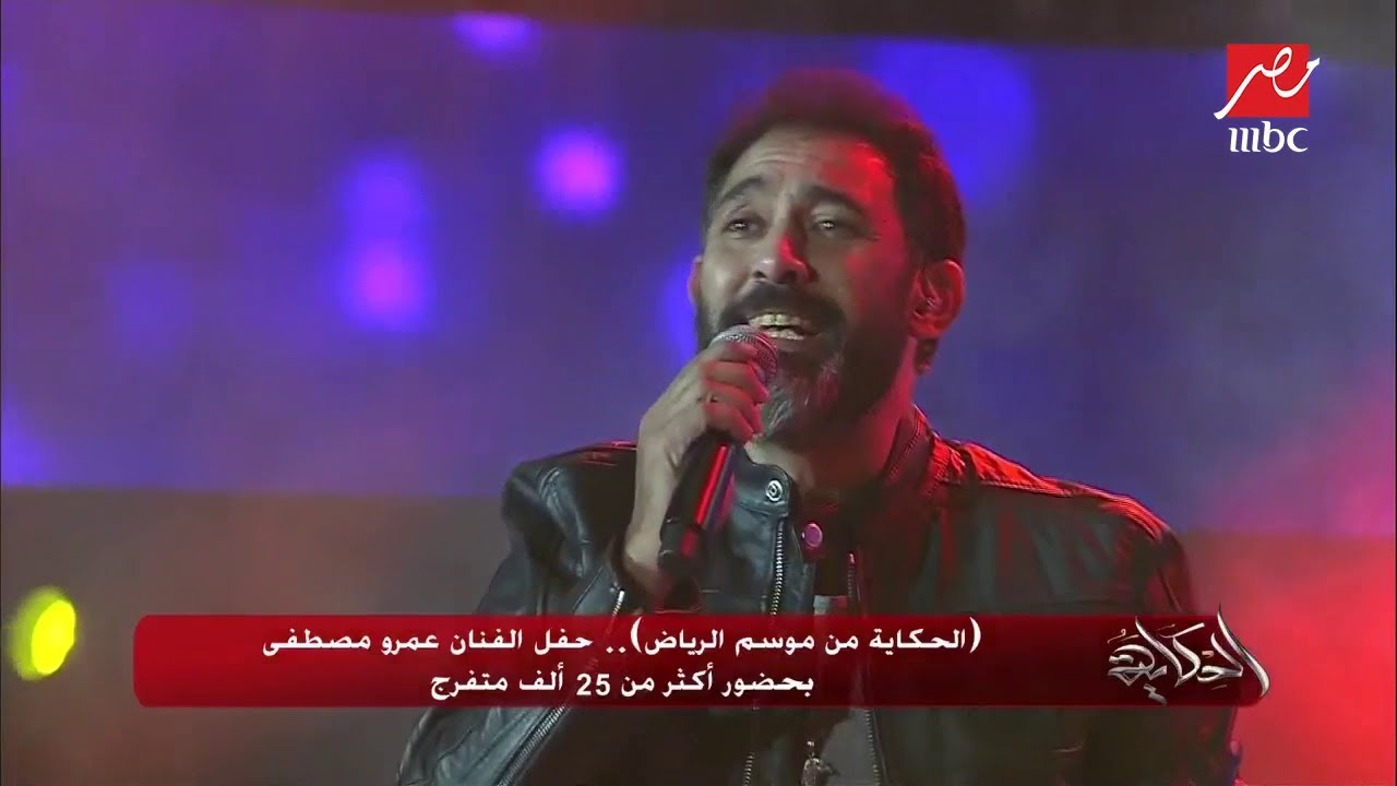 #الحكاية من #موسم_الرياض .. حفل الفنان عمرو مصطفى بحضور أكثر من 25 ألف متفرج