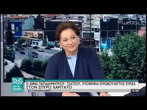 Η Άννα Παπαδημητρίου-Τσάτσου Υποψ. Ευρωβουλευτής ΣΥΡΙΖΑ στον Σπύρο Χαριτατο | 22/04/19 | ΕΡΤ