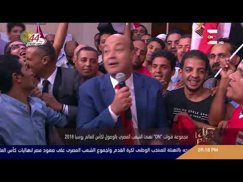 على وقع الطبول..عمرو أديب يحيي لاعبي المنتخب فردا فردا