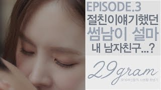 Nonton                                                                             29gram 3     Eng Film Subtitle Indonesia Streaming Movie Download