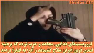 تروریستهای فدایی, مجاهد و حزب توده که برعلیه تمدن نوین ایران سلاح کشیدند و آنرا به قهقرا بردند