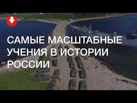 \Восток-2018\ — самые масштабные учения в истории России - DomaVideo.Ru