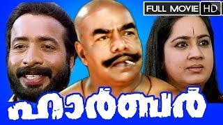 Video Malayalam Full Movie | Harbour Full HD Movie | Ft. Thilakan, Vijayaraghavan, Kalpana MP3, 3GP, MP4, WEBM, AVI, FLV Oktober 2018