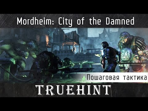 Mordheim: City of the Damned — Пошаговая тактика в необычном сеттинге