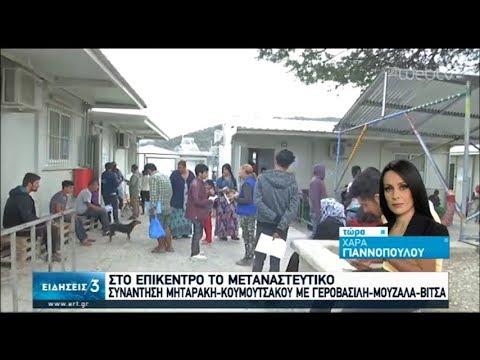 Συνάντηση Μηταράκη-Κουμουτσάκου με ΣΥΡΙΖΑ για το μεταναστευτικό   06/02/2020   ΕΡΤ