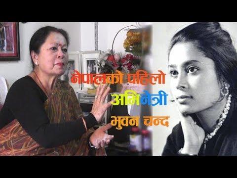 (नेपालको पहिलो अभिनेत्री भुवन चन्द | First Nepali...  29 minutes.)