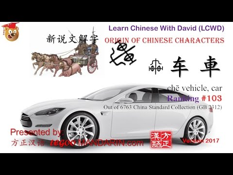 Origin of Chinese Characters - 0103 车 車 chē vehicle, car - Learn Chinese with Flash Cards