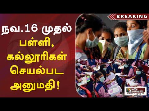#BREAKING | நவ.16 முதல் பள்ளி, கல்லூரிகள் செயல்பட அனுமதி - தமிழக அரசு | School , College Reopen