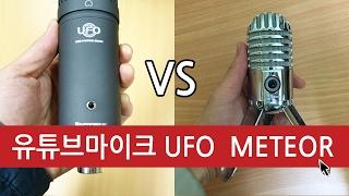 #16 유튜브 마케팅 - 유튜브마이크 소닉 UFO 마이크와 SAMSON METIOR 마이크 비교