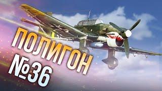 War Thunder: Полигон   Эпизод 36