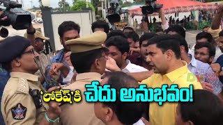 Video Tension Tension : Police Stops Nara Lokesh | High Tension at Chandrababu Naidu House | Chalo Atmakur MP3, 3GP, MP4, WEBM, AVI, FLV September 2019