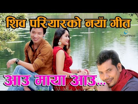 (Aau Maya Aau - Shiva Pariyar   New Nepali Adhunik... 4 minutes, 17 seconds.)