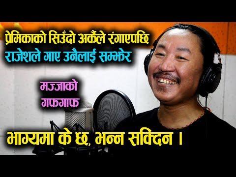 (Rajesh Payal Rai लाई प्रेमिकाले धोका दिएपछि गाए बिछोडको गीत    Song Record    Mazzako TV - Duration: 14 minutes.)