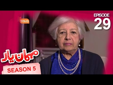 Video Mehman-e-Yar - Season 5 - Episode 29 / مهمان یار - فصل پنجم - قسمت بیست و نهم download in MP3, 3GP, MP4, WEBM, AVI, FLV January 2017