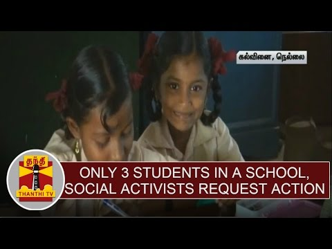 Only-3-Students-Studying-in-a-School-at-Nellai-Social-Activists-Request-action-Thanthi-TV