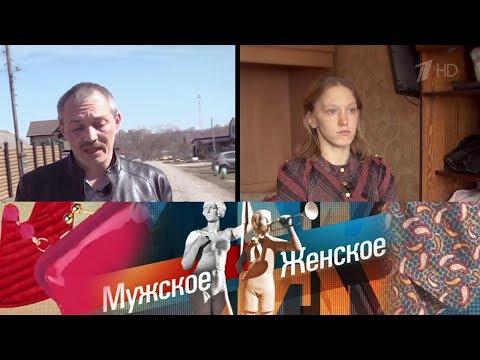 Мужское / Женское - Любовь узловая. Выпуск от 17.07.2018 - DomaVideo.Ru