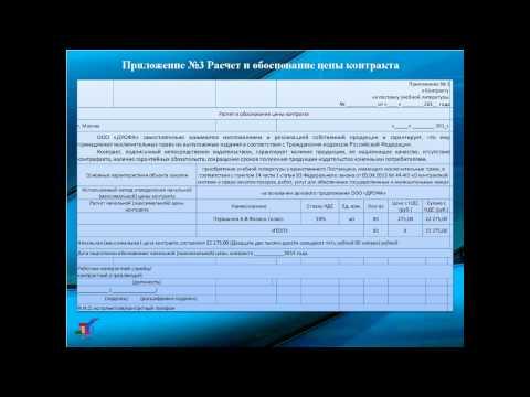 Закупки учебников издательства «ДРОФА» в 2015 году в соответствии сФЗ-44