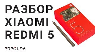 Разбор Xiaomi Redmi5  |2DROIDA