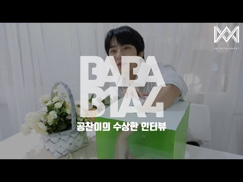 [BABA B1A4 4] EP.8 공찬이의 수상한 인터뷰