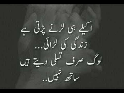 Urdu Quotes That Will Make You Cry