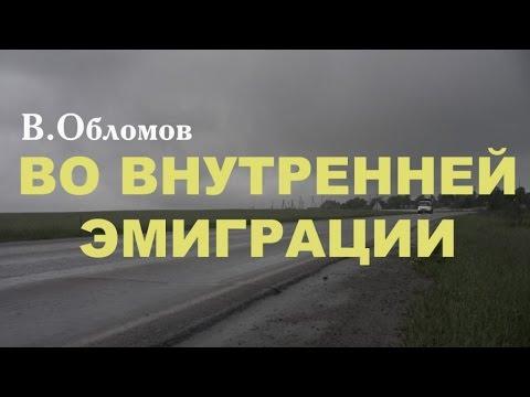 Вася Обломов - Во внутренней эмиграции
