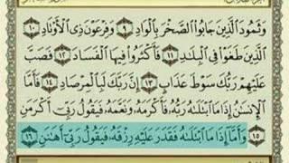 َQuran DVD Sura Al-Fajr سورة الفجر