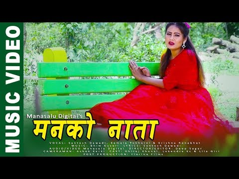 (Nepali Lok Dohori 2075 - Manko Nata || Santosh Dawadi | Kamala Pokharel | Krishna Ranabhat - Duration: 9 minutes, 55 seconds.)