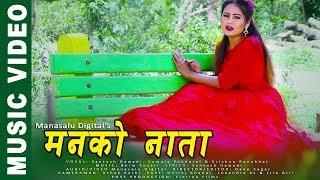 Manko Nata - Santosh Dawadi & Kamala Pokharel