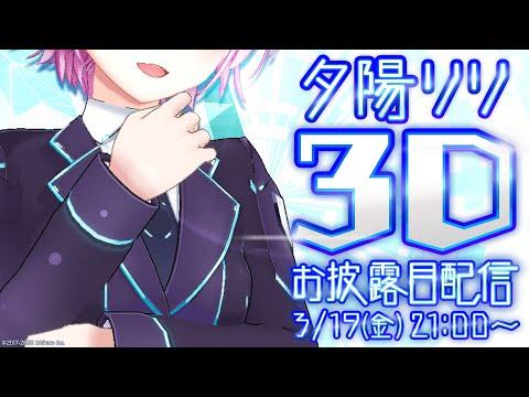【3Dお披露目 #未来人3D 】2%【夕陽リリ/にじさんじ】