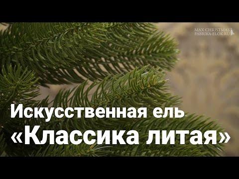 Искусственная елка Max-Christmas Классика , 180 см