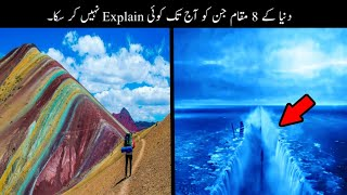 8 Scientifically Impossible Places In The World Urdu | دنیا کے سب سے پراسرار مقام | Haider Tv