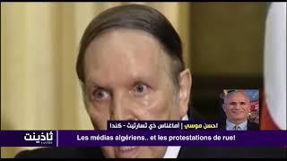 Thadhyant 18.02.19 - Les médias algériens.. et les protestations de rue!